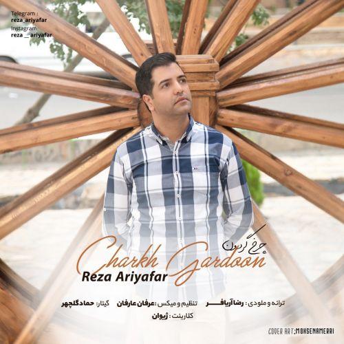Reza Ariyafar&nbspCharkh Gardoon